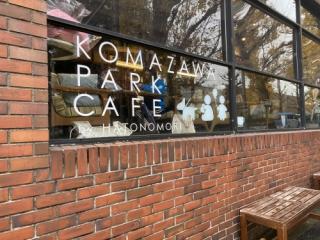 駒沢公園のkomazawa-park-cafeの外観