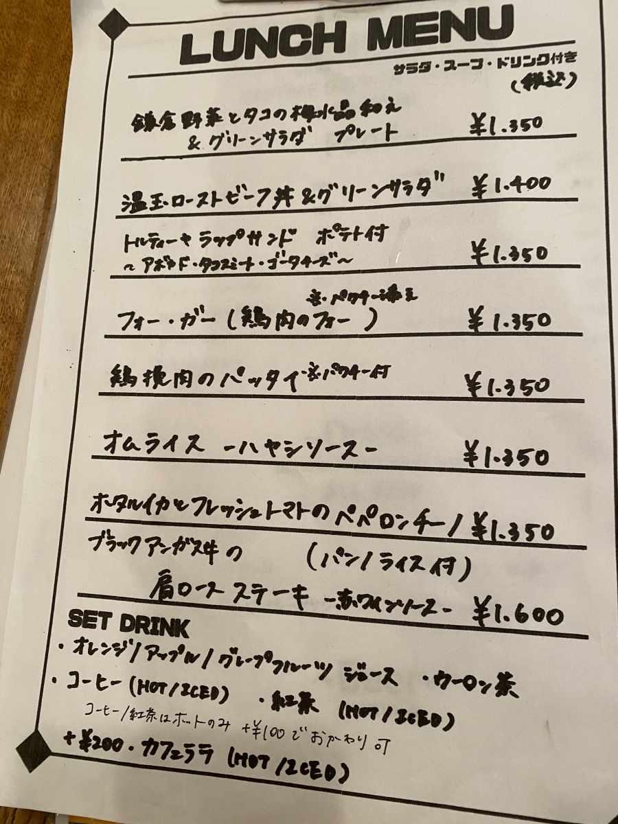 三宿、世田谷公園のサンデー (SUNDAY)のランチメニュー