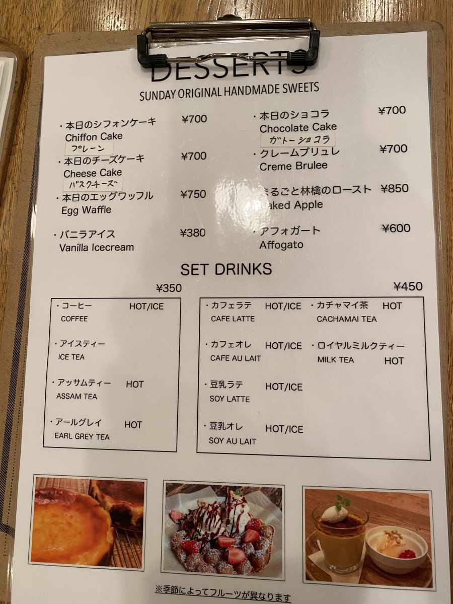 三宿、世田谷公園のサンデー (SUNDAY)のメニュー
