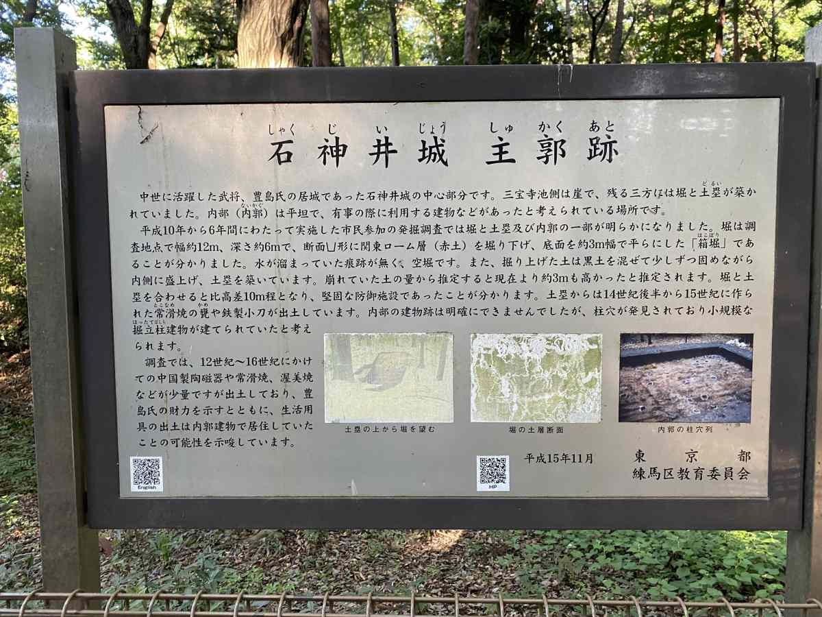 石神井公園、石神井城 主郭跡