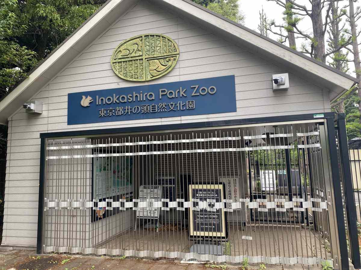 井の頭公園の動物園の入り口