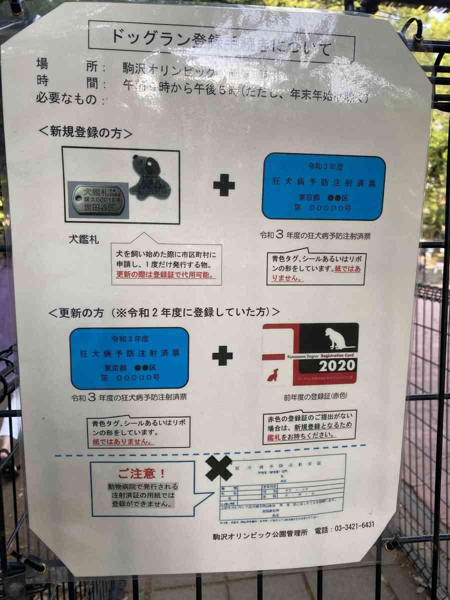 駒沢公園、利用には鑑札と狂犬病予防の証明を管理部に提出する必要がある