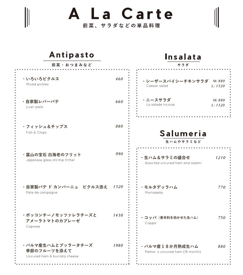 カナルカフェのメニュー(前菜、サラダなど、単品料理)