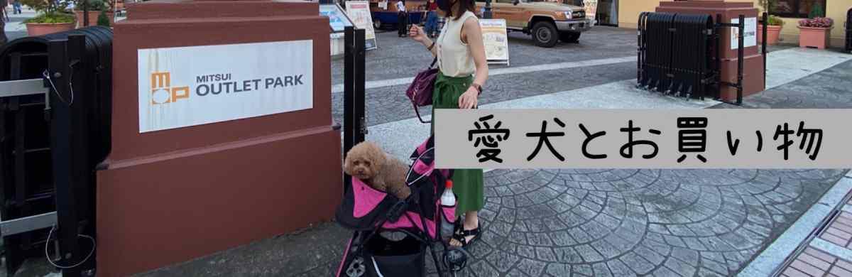 愛犬とお買い物できる施設を探す