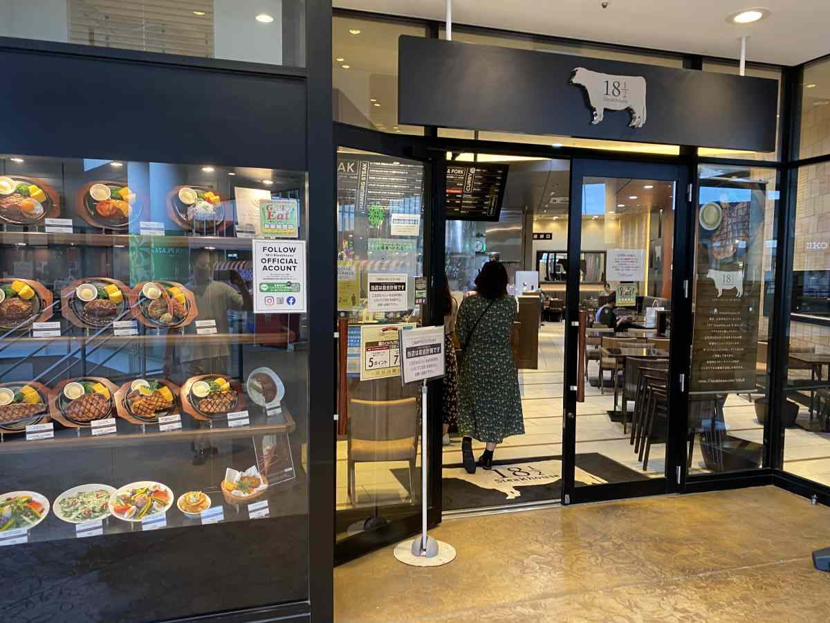 入間アウトレットの18½ Steakhouseの外観