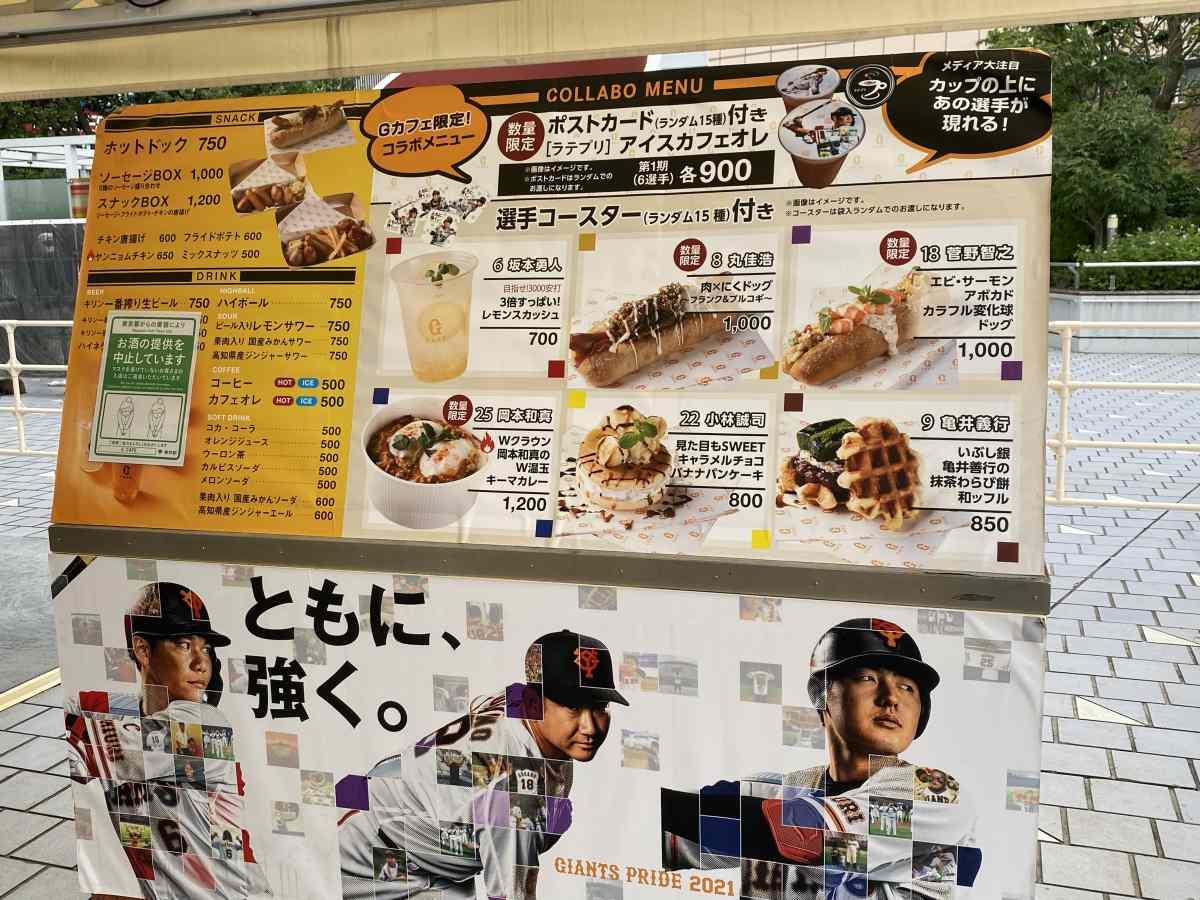 東京ドームシティーの「G CAFE(ジャイアンツカフェ)」のメニュー