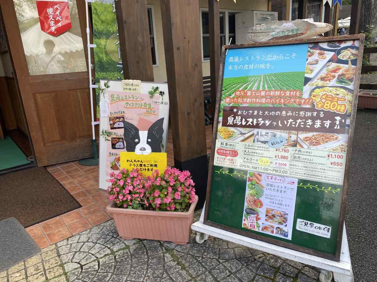 農場レストラン@朝霞高原、まかいの牧場