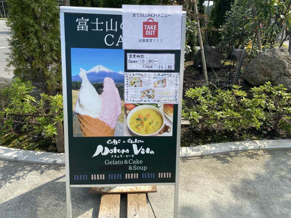 ナチュラ・ビータの看板@朝霞高原、まかいの牧場