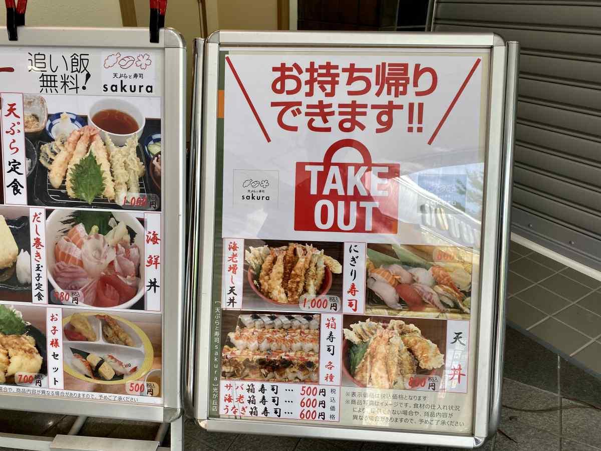 光が丘公園、sakura、天ぷらと寿司