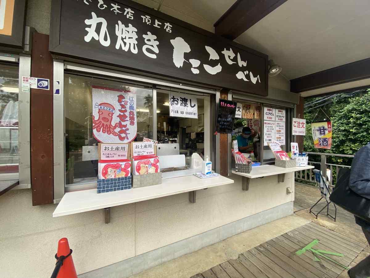 江の島の「あさひ 本店 頂上店」