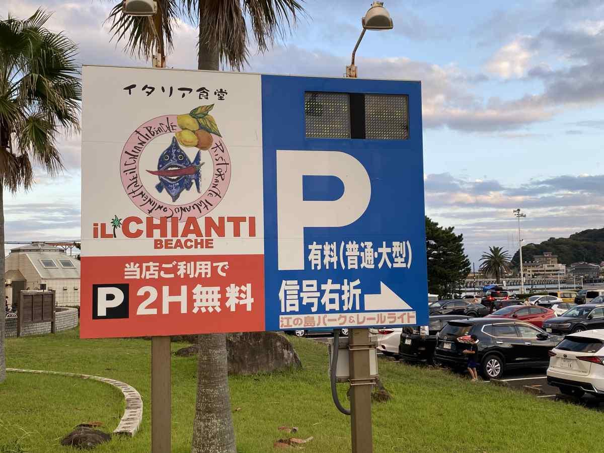 江の島イルキャンティ―の駐車場2時間無料の看板